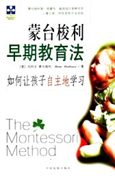 la-methode-montessori-bibliographie-蒙�梭利教育實�中國